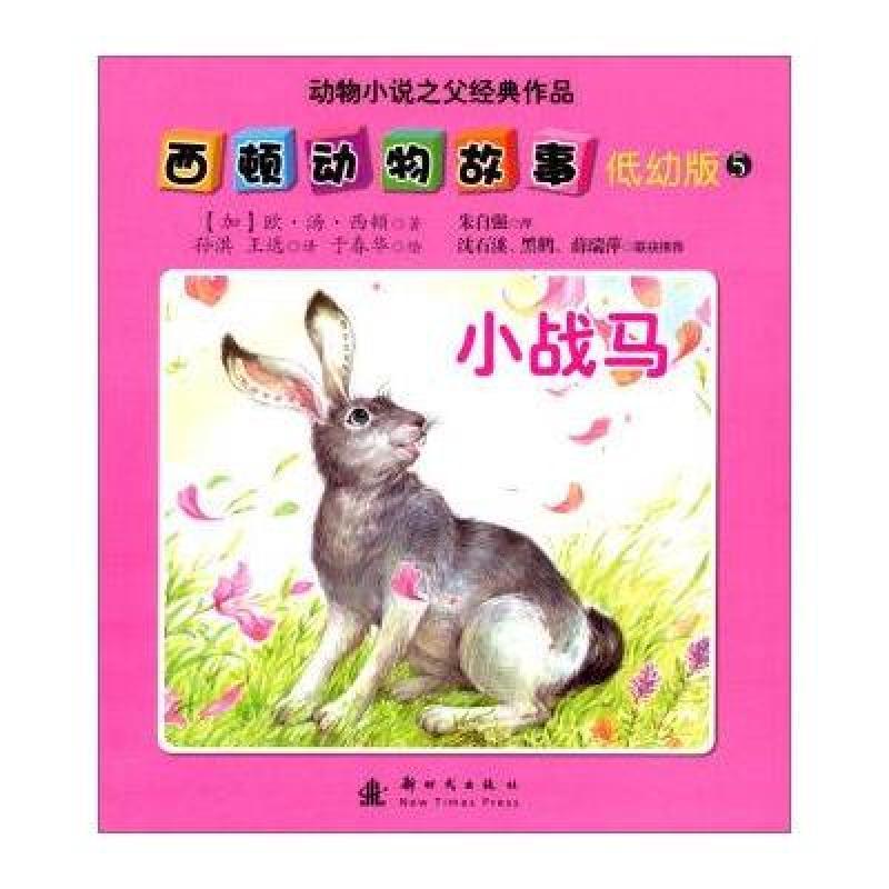 小战马-西顿动物故事-动物小说之父经典作品-5-低幼版