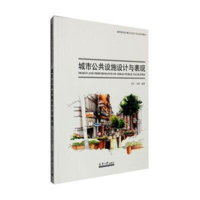 城市公共设施设计与表现