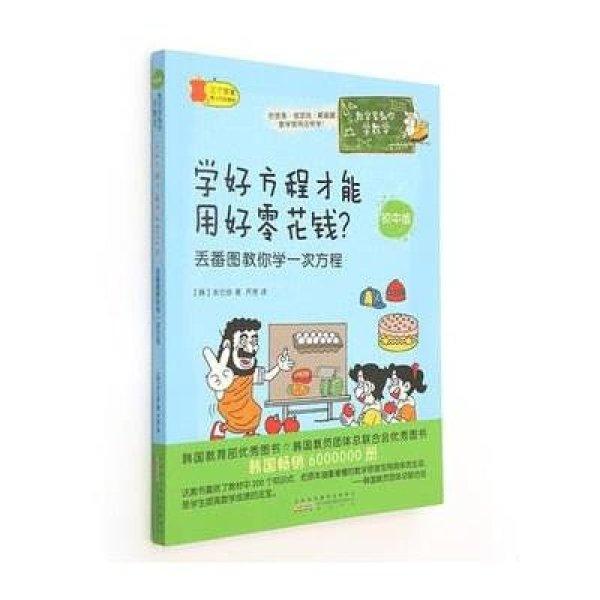 《笔记v笔记你学初中(初中版)听课数学用好学好方程英语数学图片