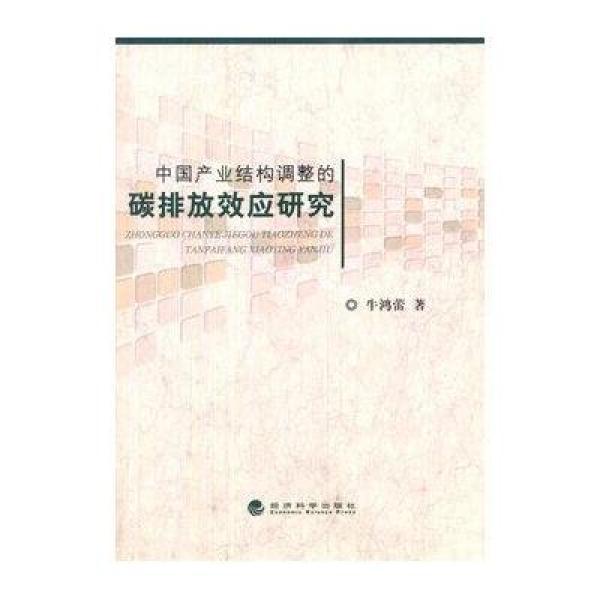 《中国产业结构调整的碳排放效应研究》牛鸿蕾【摘要