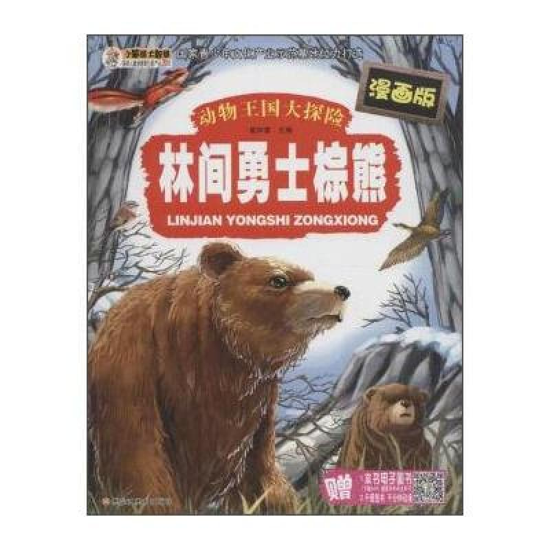 动物王国大探险 林间勇士棕熊/动物王国大探险