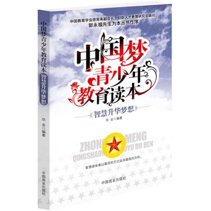 中国梦青少年教育读本—智慧升华梦想