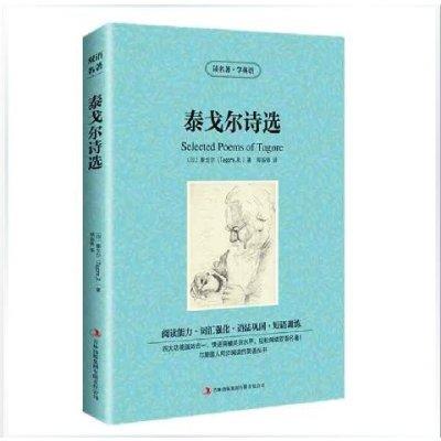 泰戈尔诗选 读名著学英语 英文原版+中文版 中英文英汉双语对照图书 诗集飞鸟集园丁集新月集 原著完整版英语读物