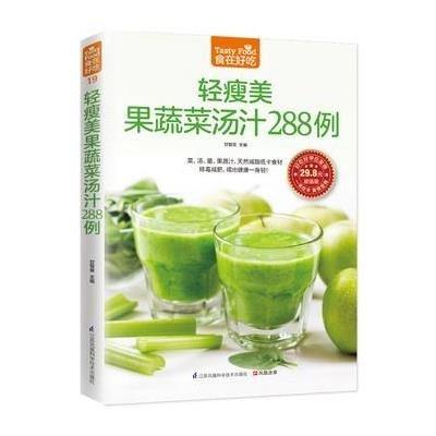 轻瘦美果蔬菜汤汁288例(作者:甘智荣9787553742335)
