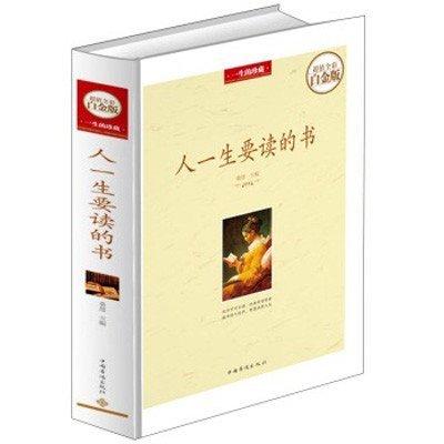 新书 人一生要读的书 精装 桑楚 中国华侨 9787511338877 文学 名家作品