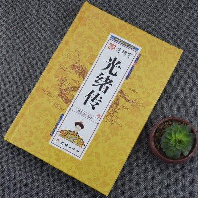 華歷代帝王傳 光緒傳 歷代皇帝的人生傳奇 歷代帝王人物傳記大全 正版暢銷書籍