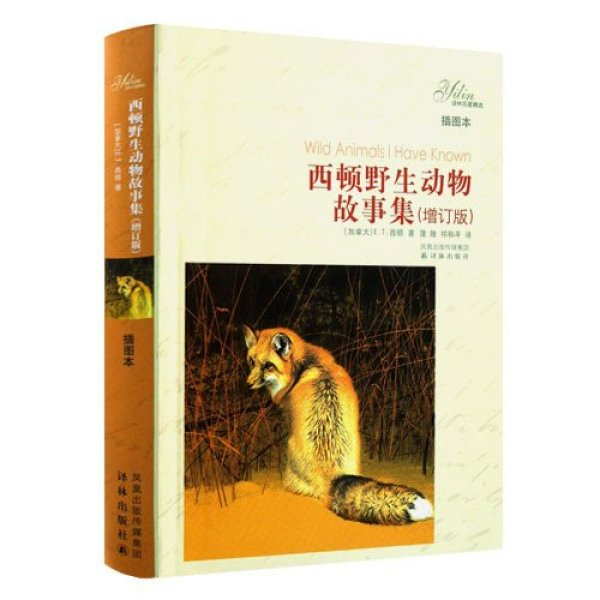 西顿野生动物故事集(软精)(新)插图增订