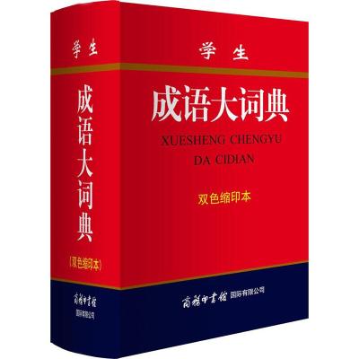 学生成语大词典 双色缩印本 商务印书馆 初高中小学生现代新华汉语成语大全字典 正版书籍
