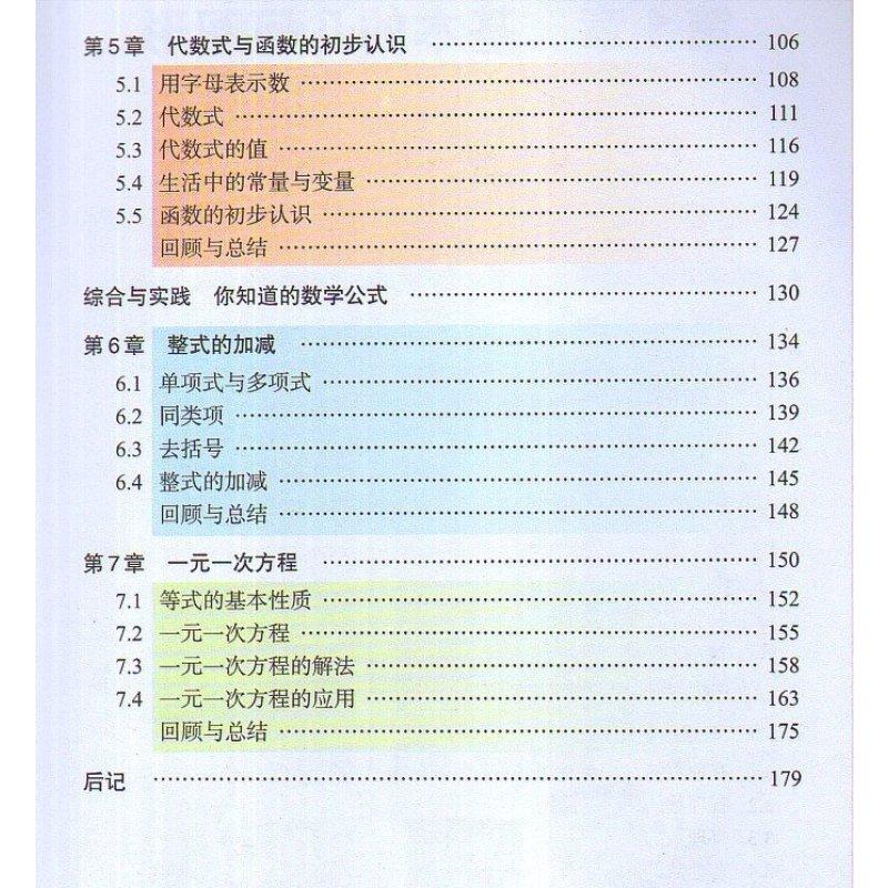 2015秋季青岛版初中数学课本 数学七年级上册中学 初一7上数学教材