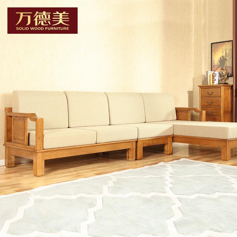 万德美家具 实木沙发 白橡木木质沙发 贵妃沙发 简约现代m401