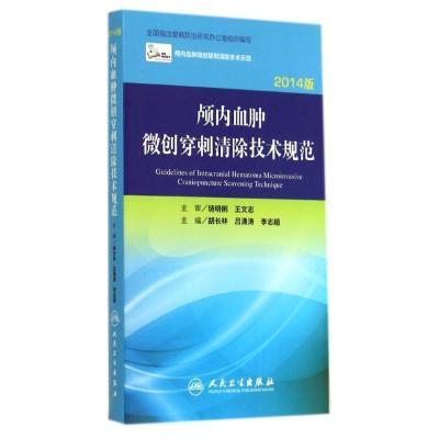 顱內血腫微創穿刺清除技術規范(2014版)