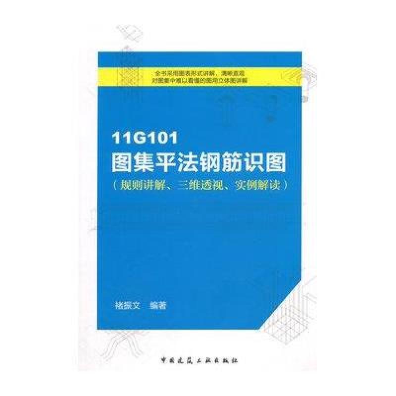 《11G101军棋平法图纸识图钢筋讲解.三维透视摆规则的图集法图片