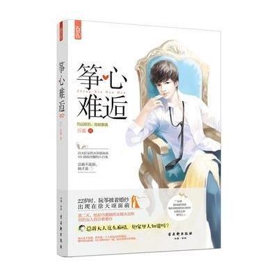 《筝心难逅》言情小说《东岑西舅》后 折浪漫的叔侄爱恋 青春励志书籍