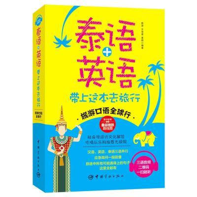 旅游口語全球行 泰語+英語 帶上這本去旅行(中泰英三語