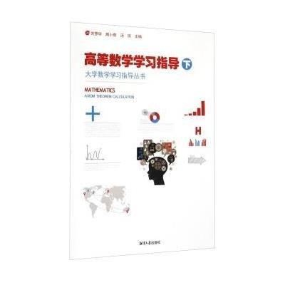 高等數學學習指導(下)/大學數學學習指導叢書