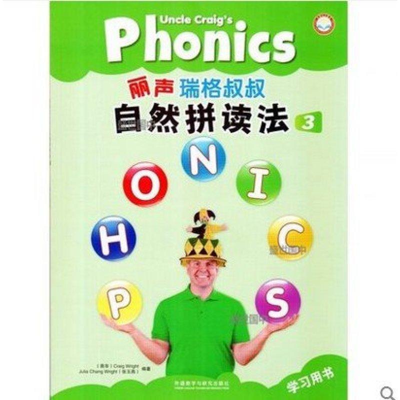 丽声系列少儿英语 自然拼读法 北京外国语大学青少英语推荐教材图片