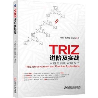 TRIZ 進階及實戰-大道至簡的發明方法