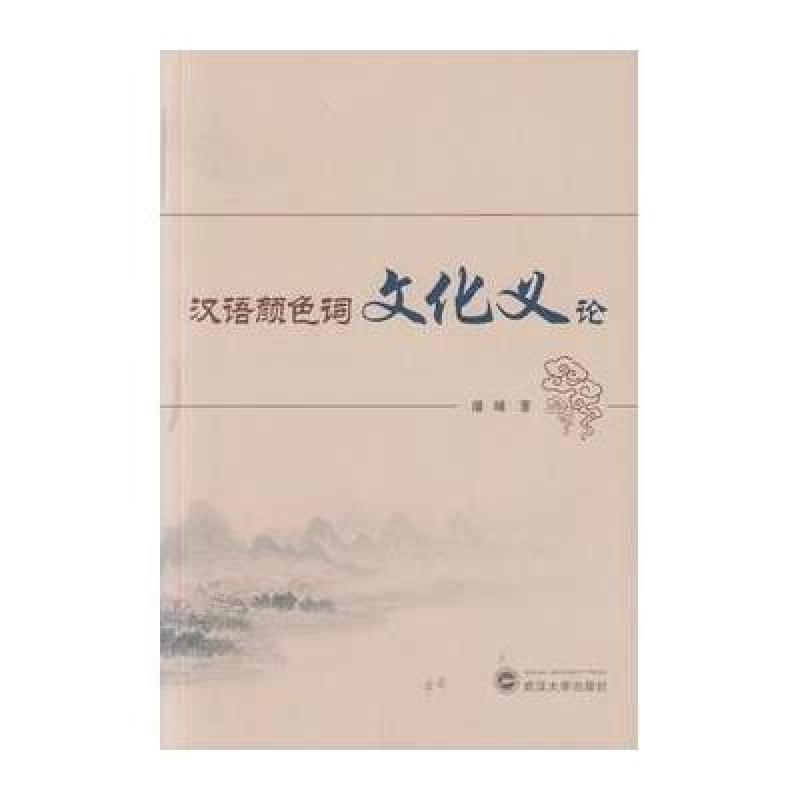 《汉语颜色词文化义论》潘峰