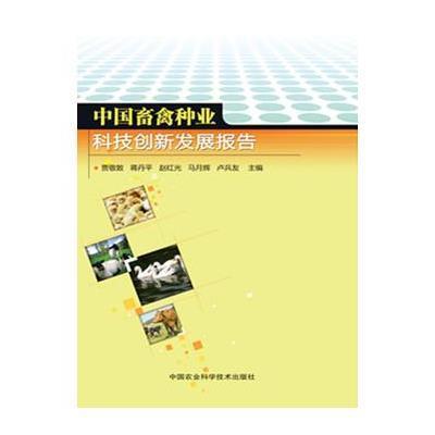 中國畜禽種業科技創新發展報告