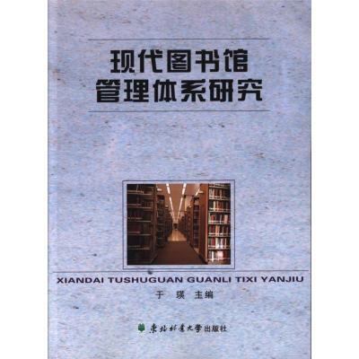 現代圖書館管理體系研究