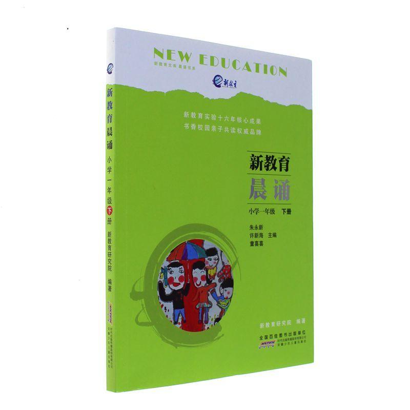 《新教育晨诵:下册一小学年级》朱永新许新海v下册小学宜昌高新区图片
