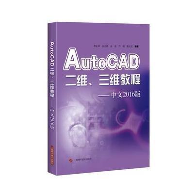 AutoCAD二維.三維教程-中文2016版