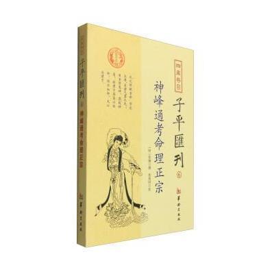 神峰通考命理正宗-四库存目子平匯刊-6
