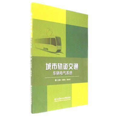 城市軌道交通車輛電氣系統