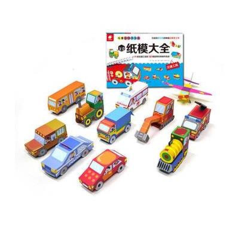 交通工具-3d紙模大全-兒童立體手工書