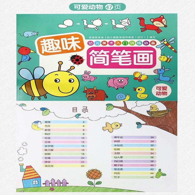 幼儿园画画涂鸦填色简笔画册2-3-6岁 4本装(交通 卡通人物 可爱动物