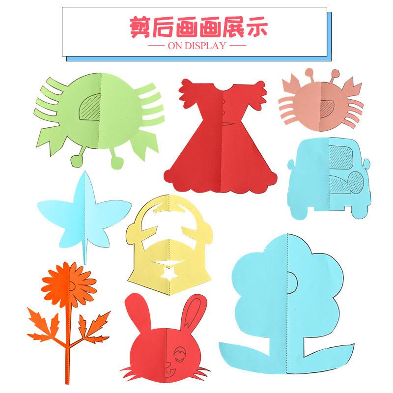 猫贝乐 儿童剪纸大全 幼儿园趣味手工diy制作材料折纸