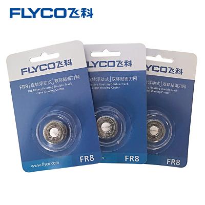 飞科(FLYCO) FR8 (三只装) 剃须刀刀网 刀头刮胡刀片配件FS370 339 372 361三片装