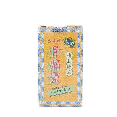 香港直郵 公牛牌 特效骨痛靈(50粒)骨關節炎 風濕關節 坐骨痛