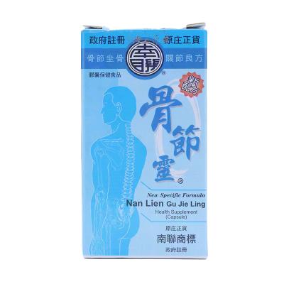 【3個裝】 香港直郵 nanlian南聯 骨節靈膠囊 舒緩背部神經痛 50粒* 3盒 瓶裝