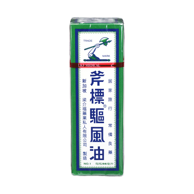 香港直邮 居家药油消肿止痛 跌打损伤  斧标 驱风油56ml 祛风止痛 芳香通窍 Healthy Life