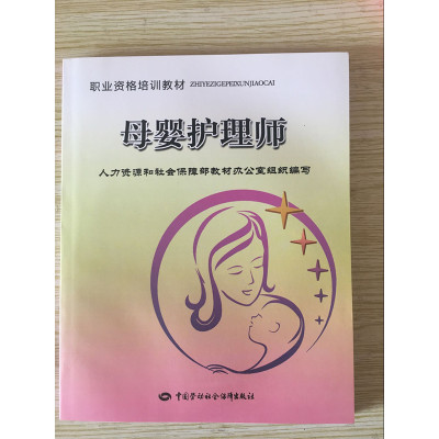 現貨包郵 職業資格培訓教材:母嬰護理師 中國勞動社會保障出版社 鄒東升