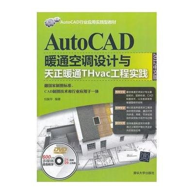 《AUTOCAD暖通空调v家具与天正家具THVAC十八纸创意设计暖通图片