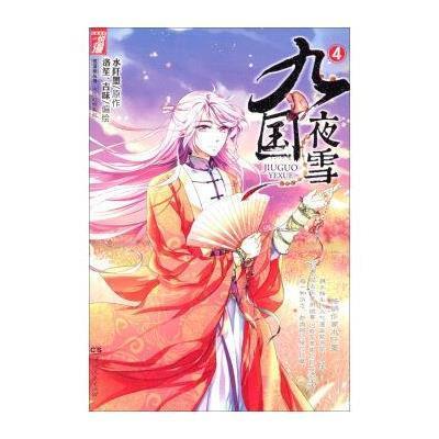 《悦幻想丛书漫画漫画系列:九国夜雪(漫画版)all路飞古风图片
