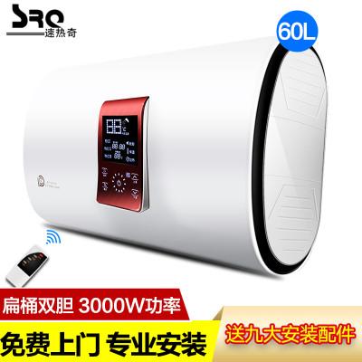 速热奇电热水器srq-903储水式热水器60l超薄双胆电热水器 可预约数显