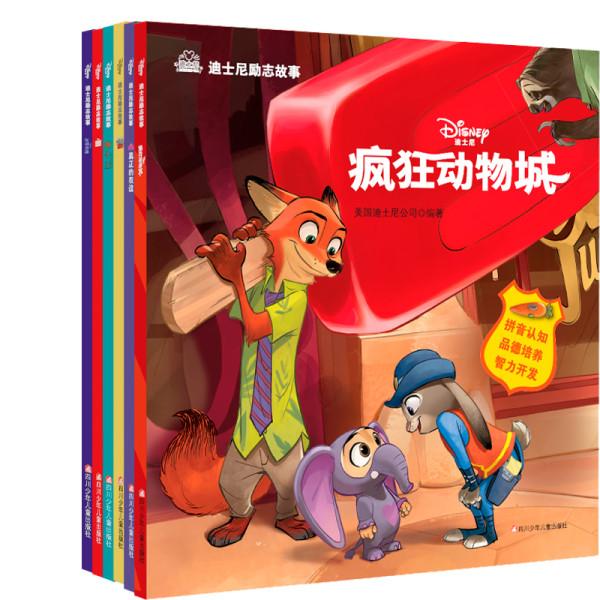 迪士尼励志图书 疯狂动物城 冰雪奇缘 超能陆战队 玩具总动员 狮子王