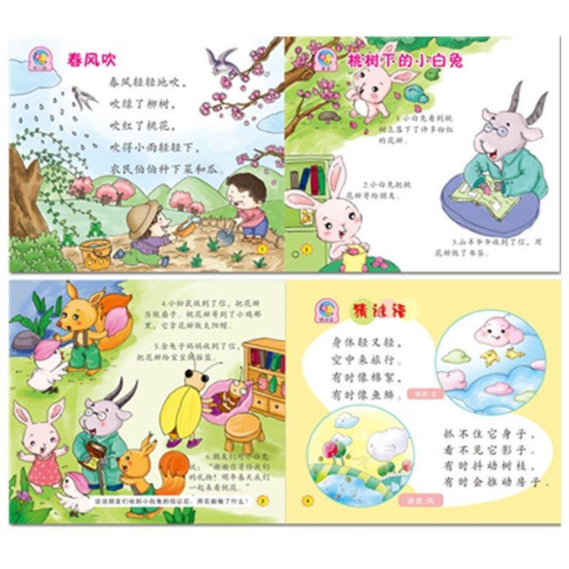贝灵扩展书 幼儿园教材书本 中班有声读物 点读学习绘本 适合2-4 岁3