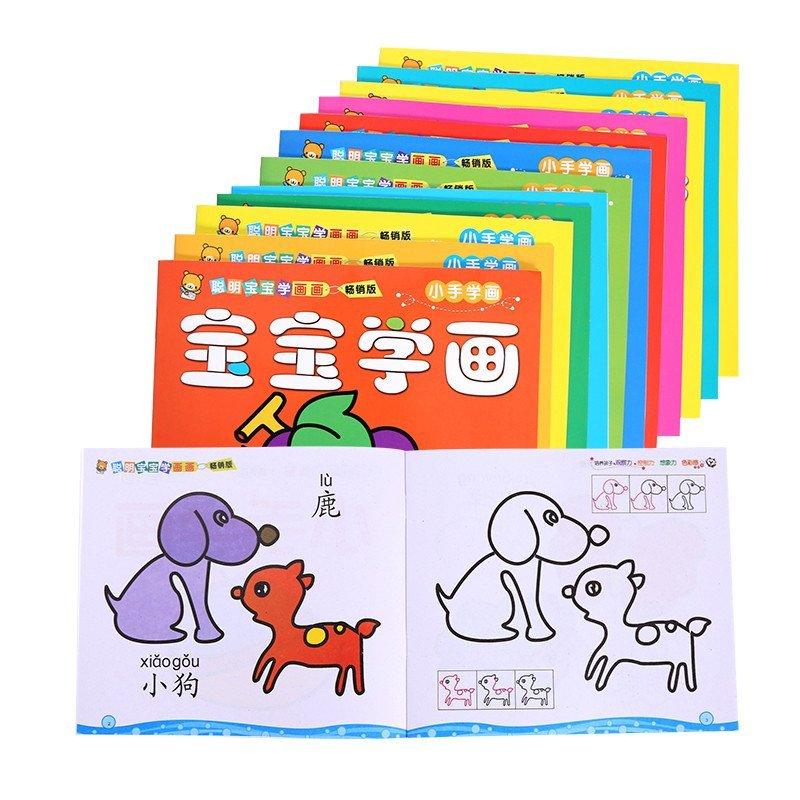 3-6岁画册手绘画