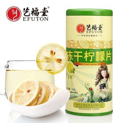 買1罐送1 罐(同款)藝福堂凍干檸檬片泡茶 泡水蜂蜜檸檬片花草茶葉 80g (新老包裝交替發貨)