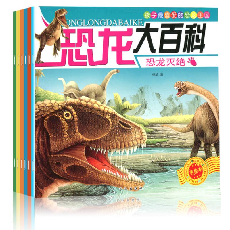 揭秘恐龙王国书籍 恐龙大百科全书绘本 3-6岁恐龙世界