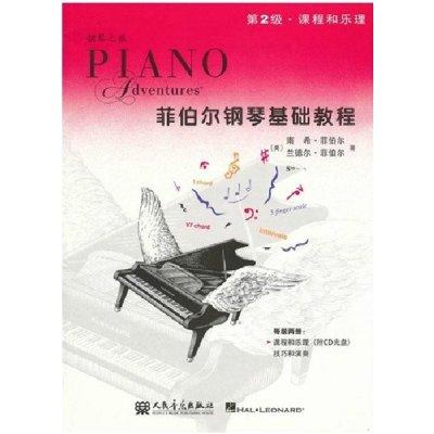 《菲伯尔钢琴基础教程第2级:课程和乐理附光盘》南希图片