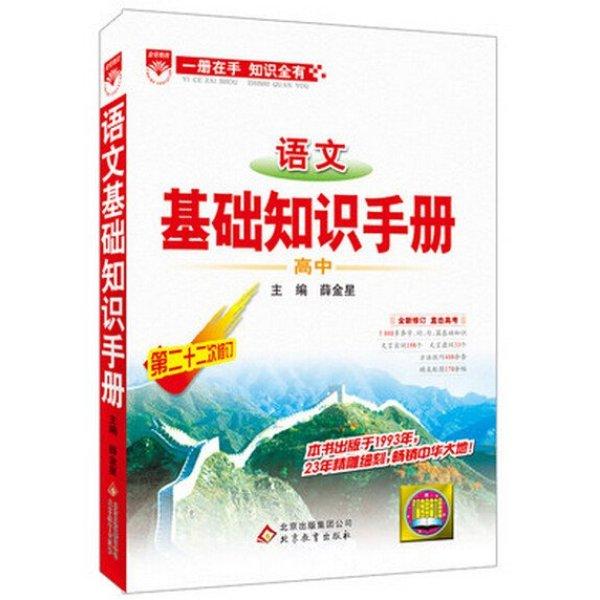 《2017版高中语文基础知识手册 高中语文第2