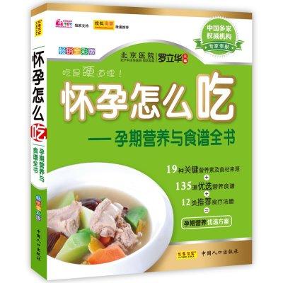 怀孕怎么吃 孕期营养与食谱全书(畅销全彩版)