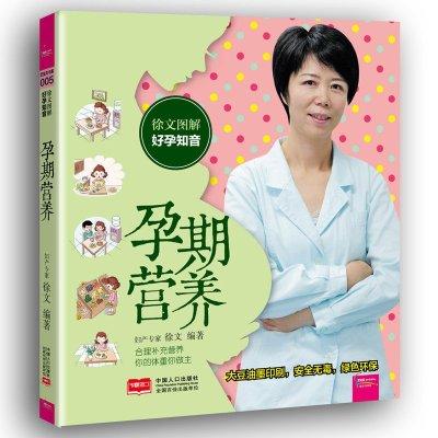 徐文图解好孕知音:孕期营养