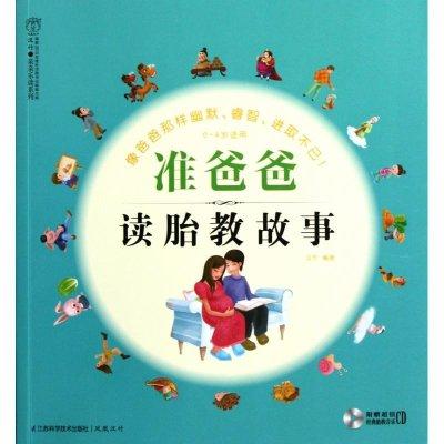 准爸爸读胎教故事(附光盘0-4岁适用)/汉竹亲亲乐读系列