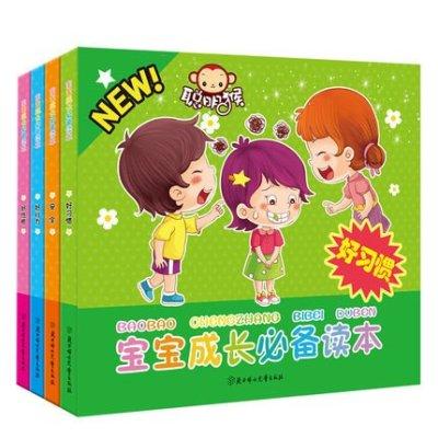 安全教育绘本图书幼儿园故事书籍